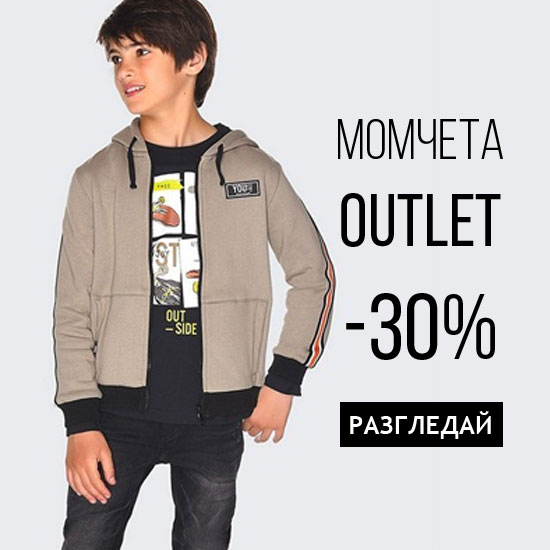 Outlet момчета