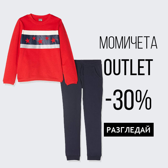 Outlet момичета